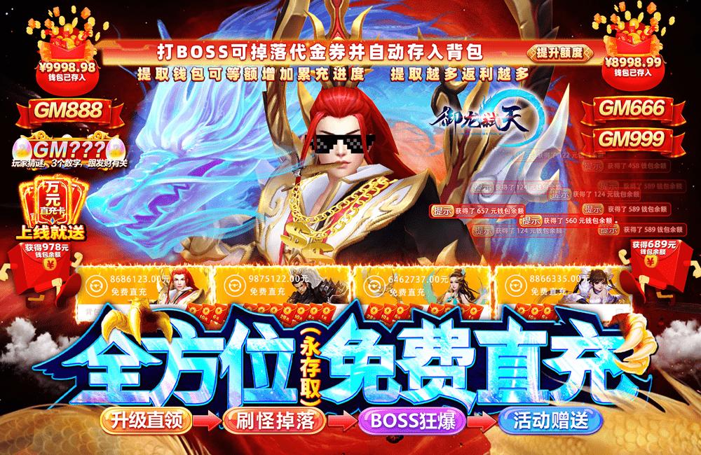 东方玄幻修真手游《御龙弑天(免费直充版)》2021/10/20 8:30首发