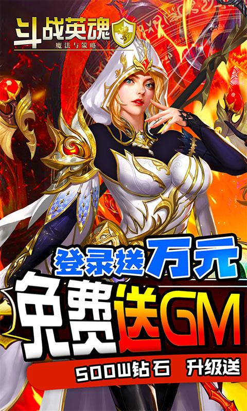 斗战英魂(百万GM版)