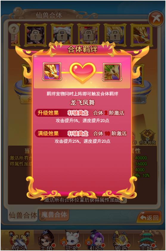 【四海仙妖记H5】版本更新内容
