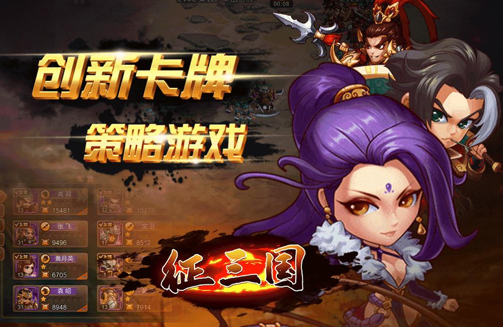 卡牌策略手机游戏【征三国(超V)】2020/5/21 9:30首服