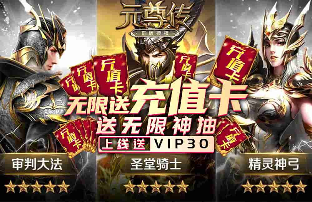 超强福利手游【元尊传(无限送充值卡)】2020/5/22 9:00首服