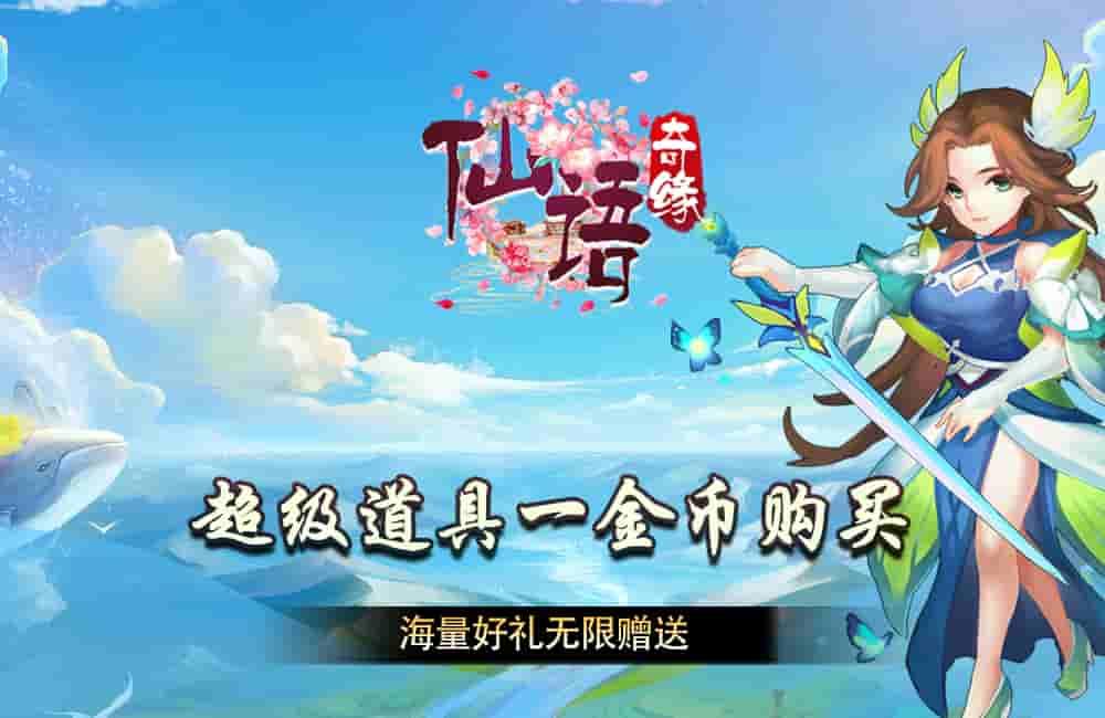超级道具1金币无限购买【仙语奇缘(无限特权)】2020/5/27 10:00首服