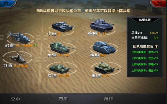坦克荣耀之传奇王者游戏攻略