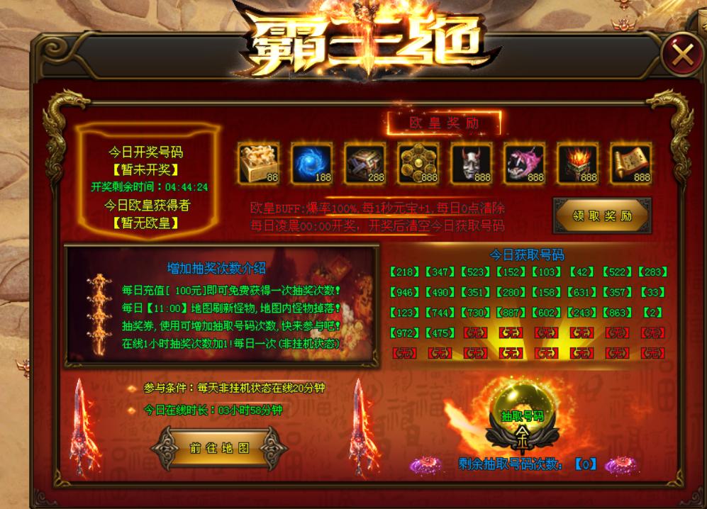 【爱趣神途】霸王绝2月24号首发公测!
