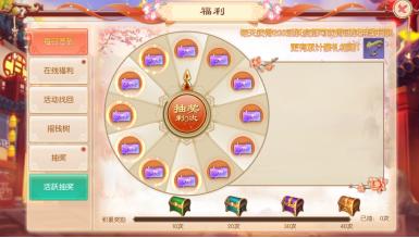 《御剑封神录全民送万充版》3.5-3.7限时活动